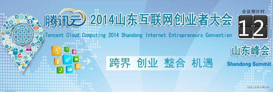 传统企业信息化转型互联网良机——腾讯云互联网大会